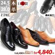 【送料無料】ビジネスシューズ 本革 革靴 メンズ日本製 ビジネス 2足で8,000円(税別) 24.5〜28.0cm 選べる 2足セット国産 冠婚葬祭 就活 レースアップ サイドレース 紳士靴 メンズ靴 選べる福袋 ZINC 5880-5884 靴 卒業式 スーツ【RCP】