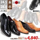 【送料無料】ビジネスシューズ 本革 革靴 メンズ日本製 ビジネス 2足で8,000円(税別) 24.5〜28.0cm 選べる 2足セット国産 冠婚葬祭 就活 レースアップ 紳士靴 メンズ靴 選べる福袋 ZINC 5880-5884 靴 卒業式【RCP】
