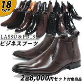 [送料無料][LASSU&FRISS ラスアンドフリス]メンズ ビジネスブーツ943/944/948/957/958ビジネスシューズ ビジネス 【2足8000円セット対象商品】メンズ ブーツ 靴 サイドジップ 紳士靴 福袋 2016【RCP】