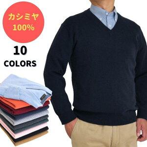 カシミヤ 100% 無地 Vネックセーター メンズ 軽くて 暖かい 定番 ベーシック カシミア 100% V首セーター 650701