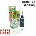 (HP178/HP920)対応 詰め替えインク 顔料インク(器具付き)(空きカートリッジにつめかえタイプ)