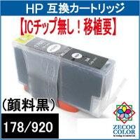 HP178BK/HP920BK互換カートリッジ(黒:BK)【ICチップ無し★移植要】
