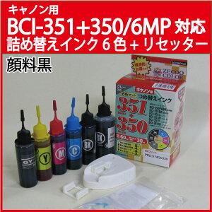 キヤノンBCI-351+350対応詰め替えインク 6色セット+リセッター(CICR35)