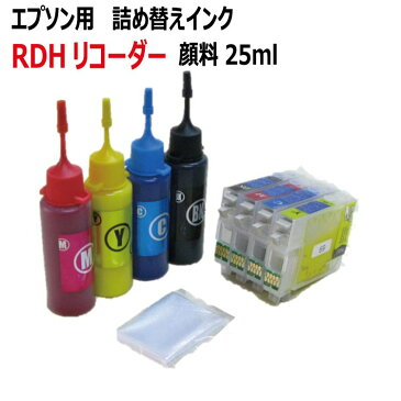 エプソン epson RDH-4CL リコーダー 対応 詰め替えインク 超バリューセット 4色 スターターセット 高速プリンタ 対応 顔料インク