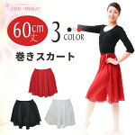 バレエ巻きスカート60cm丈
