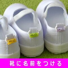 くつデコミニ:マークなし【シンプルに文字だけを印字。メール便利用で送料無料!上履き、上靴、ズッ…