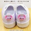 【上履き、上靴に名前を書かなくても大丈夫!くつデコミニ:ハート・リボン・星】