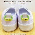 【上履き、上靴に名前を書かなくても大丈夫!くつデコミニ:動物園】