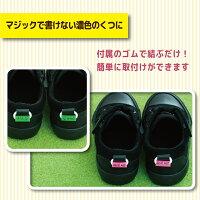 黒い靴にも最適くつデコミニ