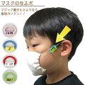 【くつデコマスク:マスクの名札】