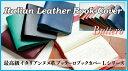 【日本製】最高級イタリアンヌメ革ブッテーロブックカバー【Lシリーズ】文庫本サイズ