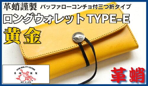 革蛸謹製ロングウォレット TYPE-E 黄金