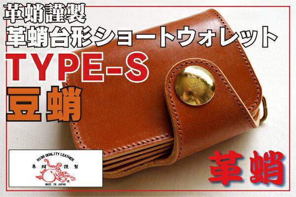 革蛸謹製 台形ショートウォレット TYPE-S 豆蛸 【smtb-td】【saitama】:オリジナルレザーshopZeil