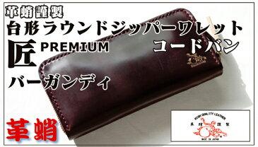 革蛸謹製 匠PREMIUM 台形ラウンドジッパーワレット コードバン/バーガンディ