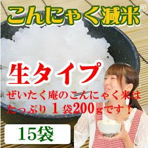 【送料無料】★これが本場のこんにゃく米★こんにゃく減米[15袋]
