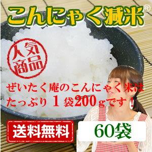 【送料無料】★これが本場のこんにゃく米★こんにゃく減米[60袋]