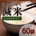 【送料無料】こんにゃく減米[レトルト][60袋](低糖質・糖質オフ・糖質ゼロ) 2