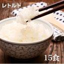 こんにゃく減米[レトルト][15袋](低糖質・糖質オフ・糖質ゼロ) その1