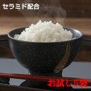 【送料無料】★初回限定★こんにゃく減米[セラミド]ご試食[5袋](低糖質・糖質オフ・糖質ゼロ)