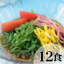 ★こんにゃく麺の冷やし中華★こんにゃく冷麺[中華風][12袋](低糖質・糖質オフ・糖質ゼロ・低糖質麺)