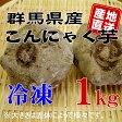 【群馬県産】★手作りこんにゃく用★こんにゃく芋1kg[冷凍]