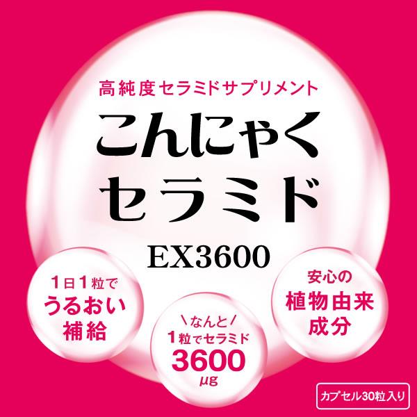 【飲むセラミドで効果実感】こんにゃくセラミド(サプリメント)EX3600【M】