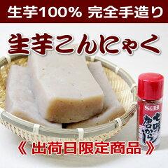 下仁田産の蒟蒻芋で月に2回だけ手造りしてます。予約注文のみ【下仁田産生芋100%の手作り生芋...