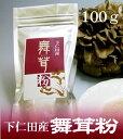 【メール便対応】まいたけ粉[100g](国産舞茸粉末・まいたけ茶・舞茸茶)【M】【Z】