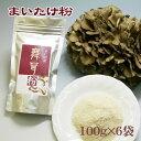 作り置き舞茸(梅ズバで紹介)のレシピ 舞茸で中性脂肪を減らす