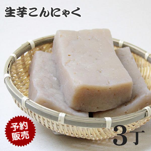 茂木食品工業『生芋こんにゃく』