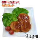 【送料無料】★おからこんにゃく★まるでお肉ね!手作りキット180