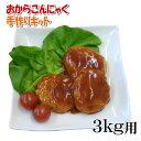 【メール便対応】★おからこんにゃく★まるでお肉ね!手作りキット60【M】