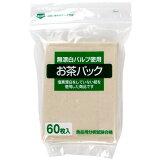 【メール便対応】お茶・だしパック60枚【M】