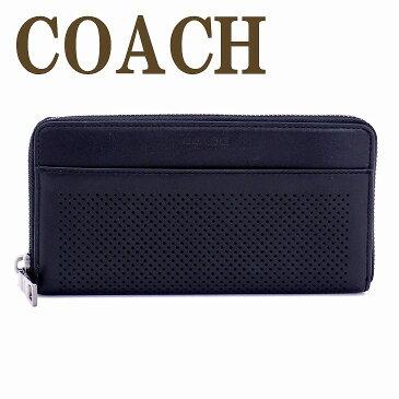 コーチ 財布 メンズ 長財布 アウトレット COACH パンチングレザー 黒 ブラック 75222BLK ブランド 人気