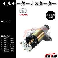トヨタセルモーター/スターターノアヴォクシーアルファード28100-28051【】