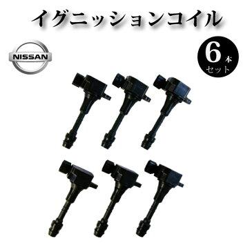イグニッションコイル 6本セット 22448-8J115 純正同等品 【日産 プレサージュ U31】