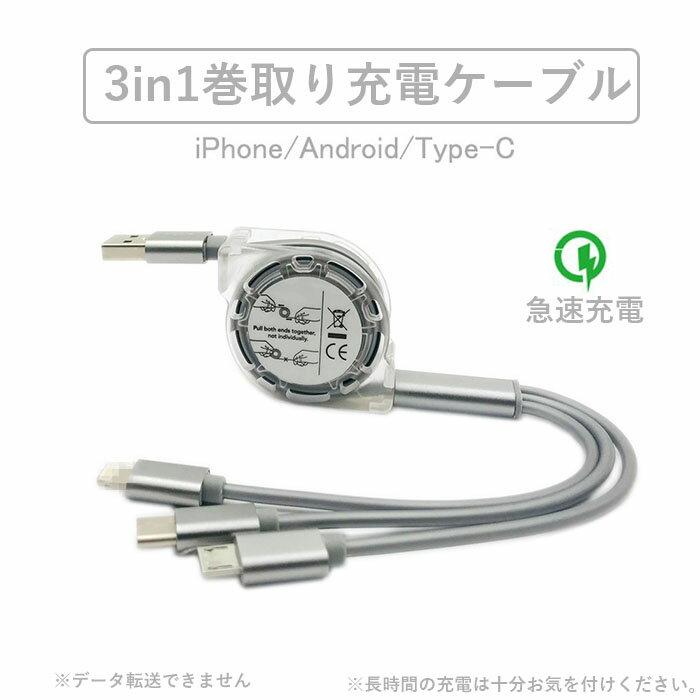 スマートフォン・タブレット, スマートフォン・タブレット用ケーブル・変換アダプター iPhoneAndroidType-C MicroUSBLightningType-C USB 1m