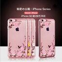 【送料無料】iPhone SE(第2世代)ケース iPhone SE2 2020 iPhone11 iPhoneXR iPhone7 iPhone8 ……