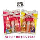 【リブレダーム】 ハンドクリーム 3本 セット (30ml)