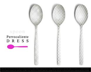 DRESS/ドレスspoon/スプーンPerrocaliente/ペロカリエンテ【PolkaDots水玉】【Checkチェック】【Stripeストライプ】カトラリー100%【あす楽対応_東海】