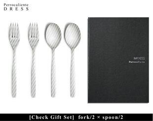 DRESS/ドレス[GiftSet]fork/2×spoon/2ギフトセットフォーク2本・スプーン2本Perrocaliente/ペロカリエンテ【PolkaDots水玉】【Checkチェック】【Stripeストライプ】カトラリー100%【あす楽対応_東海】