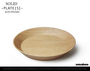 SOLID Plate (S) / ソリッド プレート Sサイズ amabro アマブロ木の器 お皿 プレート wood ナラ 無垢材 ナラ材 オーク Oak 木製 食器 【あす楽対応_東海】