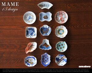 古き良き日本の文化に新たなデザインをMAME/豆皿 有田焼 amabro アマブロ【 MAME / まめ /マメ】