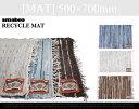 【約50×70cm】RECYCLE MAT [ MAT ] / リサイクルマット [ マット ]amabro / アマブロ  カーペ...