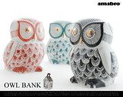 OWL BANK / オウル バンク amabro / アマブロ 貯金箱 貯金 フクロウ 梟 ふくろう オブジェ 動物 鳥 【あす楽対応_東海】