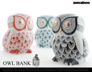 OWL BANK / オウル バンク amabro / アマブロ 貯金箱 貯金 フクロウ 梟 ふくろう オブジェ 動物...