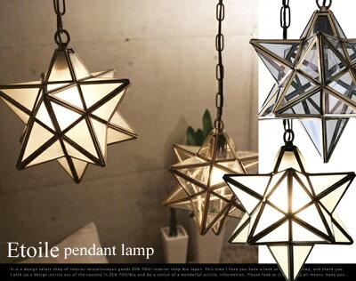 【送料無料】Etoile pendant lamp  DI CLASSE(ディクラッセ)/エトワール ペンダントランプ /...
