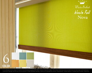 【WOODロールスクリーン】Nova/ノバWAVESALAD/ウェーブサラダロールスクリーンカーテンウッド木designデザインWAVESALADウェーブサラダ【WAVESALAD】