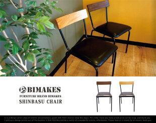 SHINBASUCHAIR/シンバスチェアPC用ダイニングチェアー椅子チェアスチールチェアウォールナットスチールアイアンミッドセンチュリーwoodsteelBIMAKESビメイクス無垢材【代引不可】