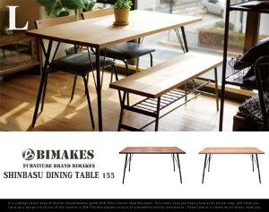 SHINBASU DINING TABLE 155/シンバス ダイニングテーブル155 Lsi…